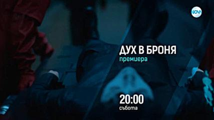 """""""Дух в броня"""" - премиера на 16 февруари от 20.00 ч. по NOVA"""