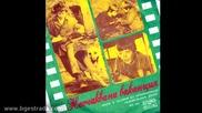 Неочаквана ваканция - Преследването (1981)