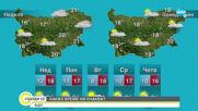 Прогноза за времето (24.10.2020 - сутрешна)