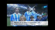 """""""Малага"""" не се даде на """"Андерлехт """"– 2:2 и белгийците са аут от Европа"""