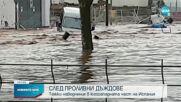 Порои причиниха наводнения в югозападната част на Испания