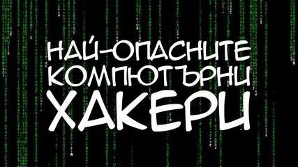 Най-опасните компютърни хакери
