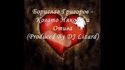Borislav Grigorov - Kogato Nqkoi Si Otiva (produced By Dj Lizard) (2010)