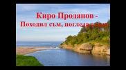 Киро Проданов - Походил съм, погледал съм