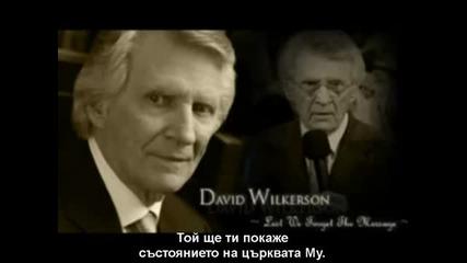 Да не забравим Посланието - Дейвид Уилкерсън