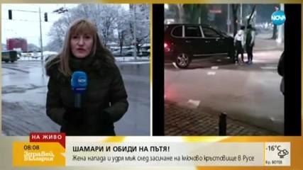ШАМАРИ НА ПЪТЯ: Жена нападна мъж след засичане на натоварено кръстовище в Русе