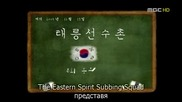 [бг субс] Taereung National Village - епизод 8 - 1/2