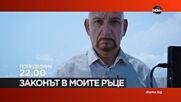 """""""Законът в моите ръце"""" на 28 септември, понеделник от 22.00 ч. по DIEMA"""