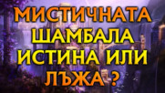 Митичният град Шамбала търсен и до днес!