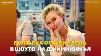 Българка остави следа в шоуто на Джими Кимъл - Мария Бакалова влиза в ролята на дъщерята на Борат