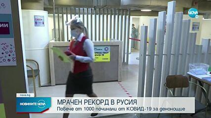 Мрачен рекорд в Русия: Над хиляда починали от COVID-19 за денонощие