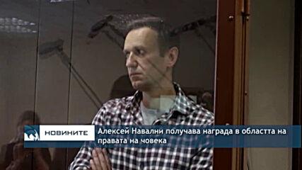 Алексей Навални получава награда в областта на правата на човека