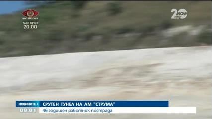 """Работник пострада при срутване в тунел на АМ """"Струма"""" - Новините на Нова"""