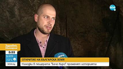 """Находки в пещерата """"Бачо Киро"""" променят историята"""