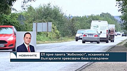 """ЕП прие пакета """"Мобилност"""", исканията на българските превозвачи бяха отхвърлени"""