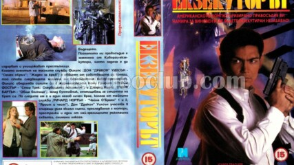 Екзекуторът /1994/ (синхронен екип, дублаж на Тандем Видео, 1995 г.) (запис)