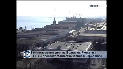 България, Румъния и САЩ с военно учение в Черно море
