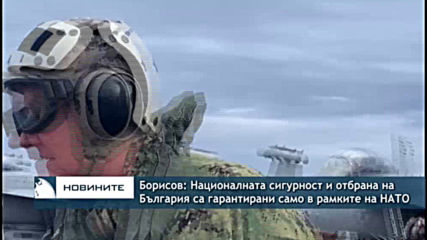 Борисов: Националната сигурност и отбрана на България са гарантирани само в рамките на НАТО