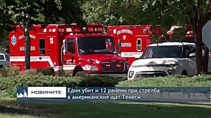 Един убит и 12 ранени при стрелба в американския щат Тенеси