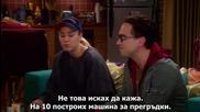 Теория за големия взрив / The Big Bang Theory / S02 E15