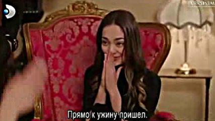 Любов на показ еп.34 Руски суб.