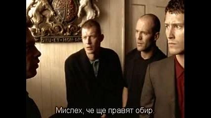 Lock Stock And Two Smoking Barrels / Две Димящи Дула (1998) Bg Subs №151