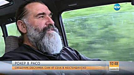 РОКЕР В РАСО: Свещеник обслужва сам 47 села в Кюстендилско