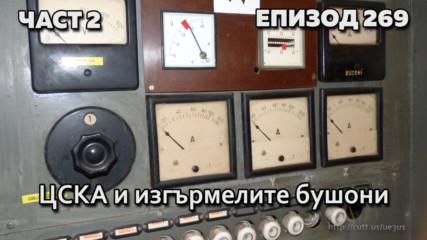 ЦСКА и изгърмелите бушони