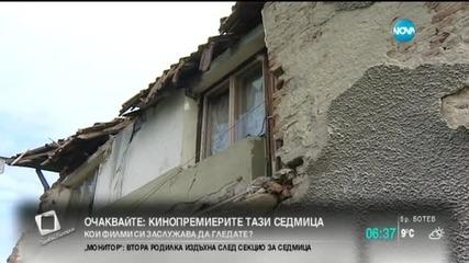 3 години след земетресението в Перник