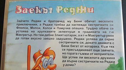 Българското Dvd издание на Заекът Реджи (1996) Проксима филмс
