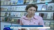 Новините на Нова (19.05.2015 - централна)