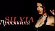 Силвия - Просякиня