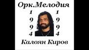 Орк Мелодия и Калоян Киров - Хасвалея Кеза 1994