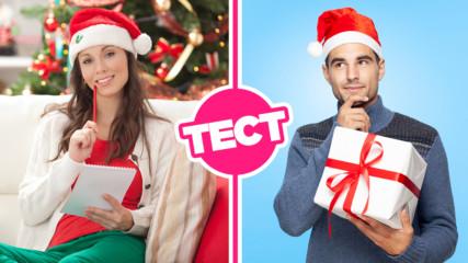 ТЕСТ: Планирай Коледа и ще разкрием най-дълбокото ти желание!