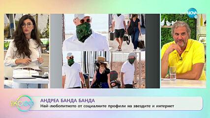 """Андреа Банда Банда: Най-любопитното от социалните профили на звездите - """"На кафе"""" (13.07.2020)"""