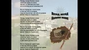 Nazad, Nazad Kalino Mome - Macedonian Song