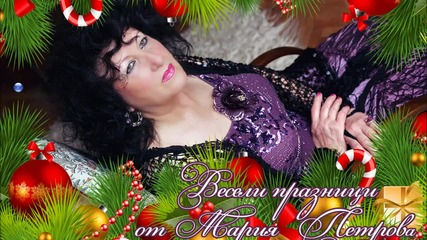 Мария Петрова - Коледо, Коледо
