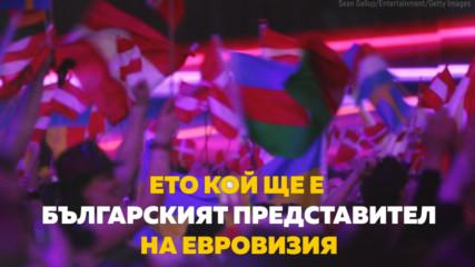Ето кой ще е българският представител на Евровизия