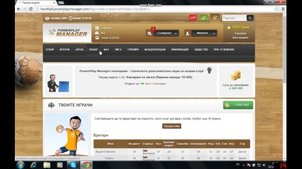 Football Manager ( 3 chast)