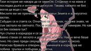 Sasusaku Story ~ Deception/ Заблуда ~ Втора част