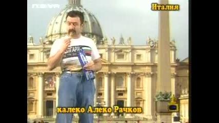 Kaleko Aleko - Dimitar Rachkov