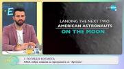 """НАСА избра совалка за програмата си """"Артемис"""" - """"На кафе"""" (22.04.2021)"""