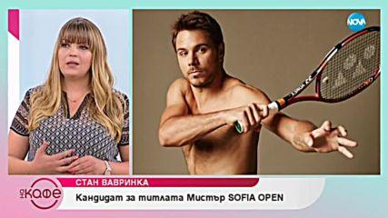 """Кои са кандидатите за Мистър """"Sofia Open"""" - """"На кафе"""" (17.01.2019)"""