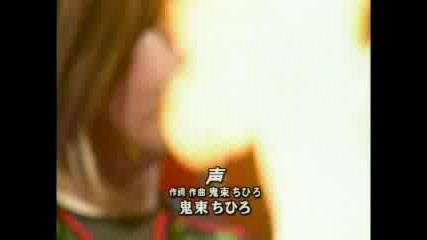 Onitsuka Chihiro - Koe