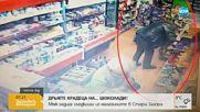 """""""Дръжте крадеца"""": Мъж задига сладкиши от различни магазини в Стара Загора"""