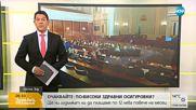 Парламентът гласува оставките на тримата министри