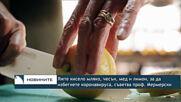 Яжте кисело мляко, чесън, мед и лимон, за да избегнете коронавируса, съветва проф. Мермерски