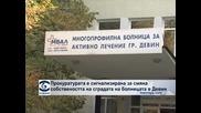Прокуратурата е сигнализирана за промяна в собствеността на болницата в Девин