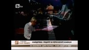 Ричард Клайдерман - рицарят на черно-белите клавиши