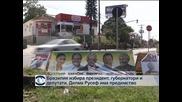 Бразилия избира президент, Дилма Русеф е фаворит за поста